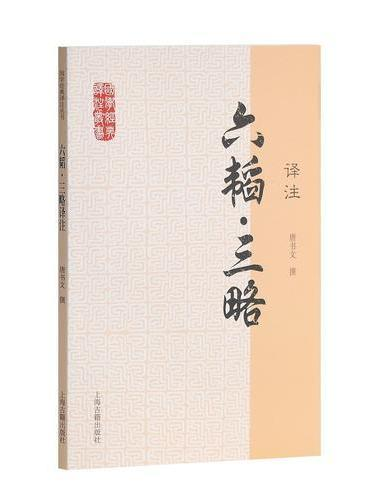 六韬·三略译注(国学经典译注丛书)