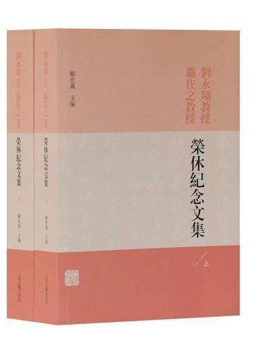 刘永翔教授严佐之教授荣休纪念文集(全二册)