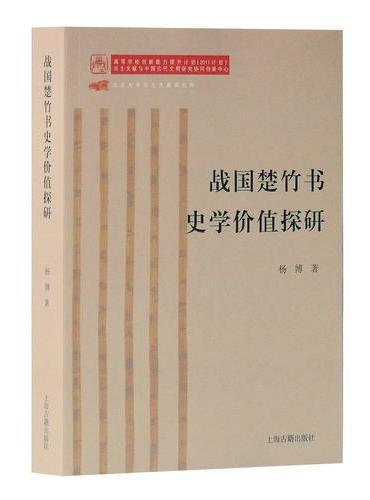 战国楚竹书史学价值探研