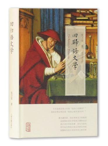 回归语文学(精)[The Return to Philology]