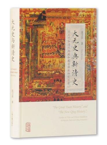 """大元史与新清史(精)[""""The Great Yuan History"""" and """"The New Qing History""""]"""