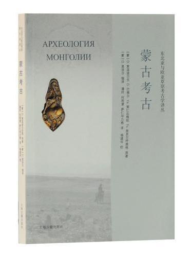 蒙古考古(东北亚与欧亚草原考古学译丛)