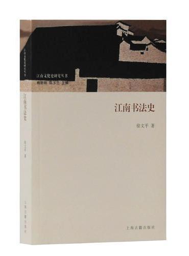 江南书法史(江南文化史研究丛书)
