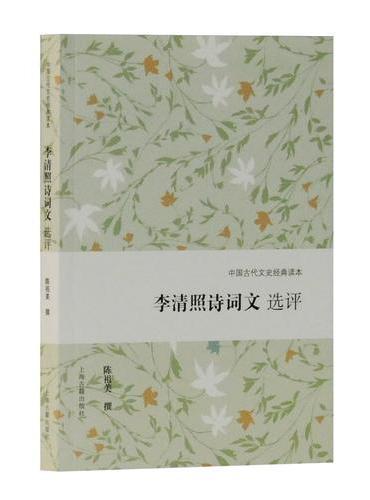 李清照诗词文选评(中国古代文史经典读本)
