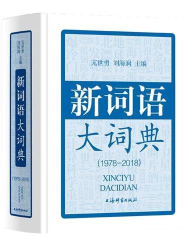 新词语大词典(1978-2018)