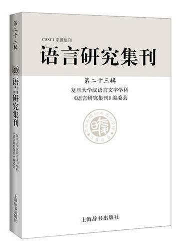 语言研究集刊(第二十三辑)