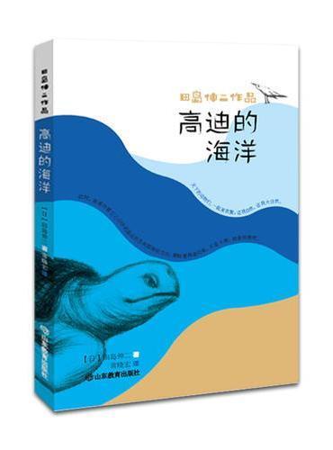 田岛伸二作品—《高迪的海洋》中小学课外阅读推荐书目 安徒生奖获奖者著名作家曹文轩倾力推荐 通过回归大海的一只海龟,深刻揭示了自然与文明的危机。