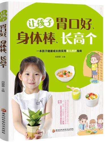 让孩子胃口好身体棒长高个 儿童健康成长实用育儿养护指南