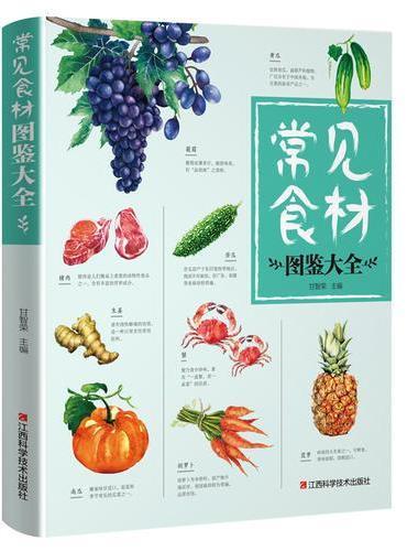 常见食材图鉴大全 【高清彩图 轻松辨认食材 详细讲解 了解135种食材特性】
