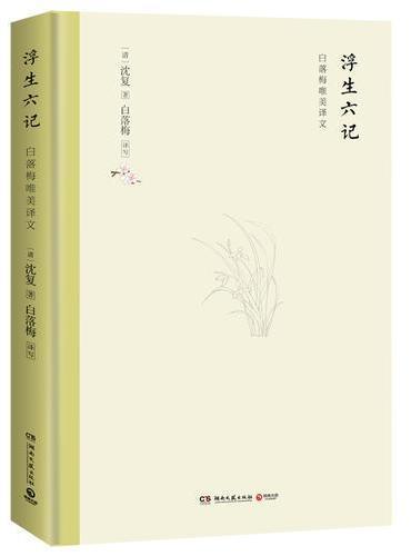 浮生六记(精装版)