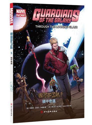 银河护卫队5:镜中奇遇