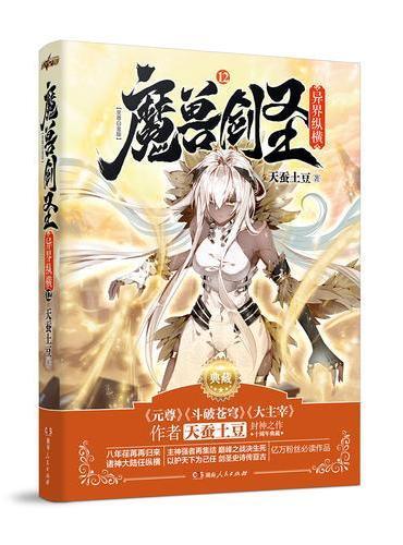 魔兽剑圣异界纵横12·典藏版(完结篇)