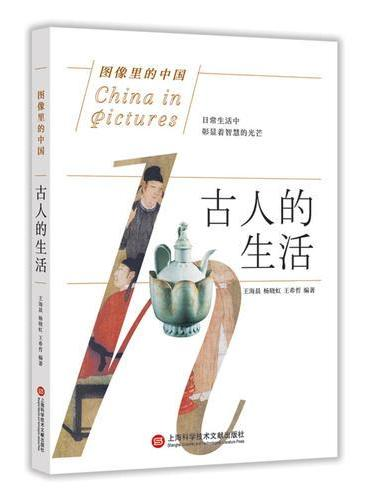 图像里的中国:古人的生活(插画全彩页版)