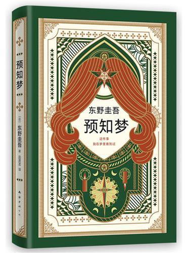 东野圭吾:预知梦(《嫌疑人X的献身》系列作,日文版销量超100万册)
