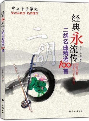 经典永流传:二胡名曲精选100首