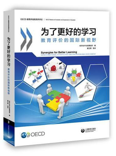为了更好的学习:教育评价的国际新视野