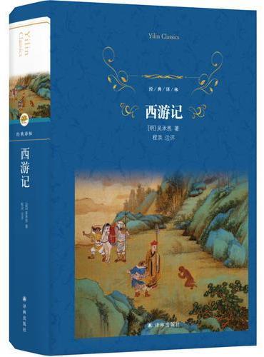 经典译林:西游记