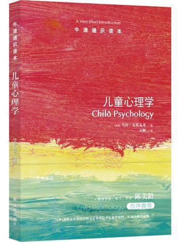 牛津通识读本:儿童心理学(中英双语)