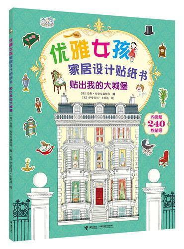 优雅女孩家居设计贴纸书·贴出我的大城堡