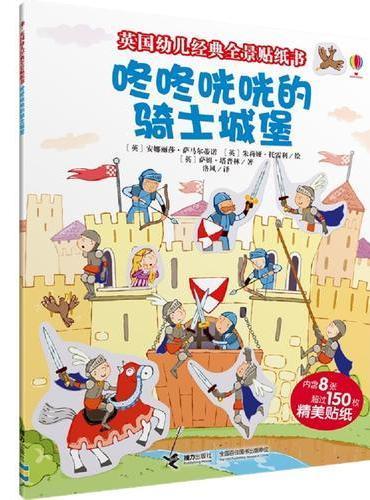 英国幼儿经典全景贴纸书·咚咚咣咣的骑士城堡