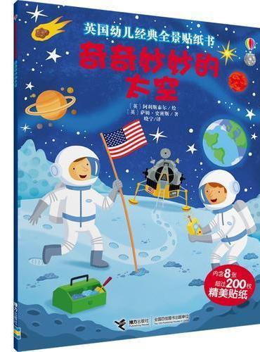 英国幼儿经典全景贴纸书·奇奇妙妙的太空
