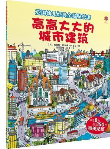 英国幼儿经典全景贴纸书·高高大大的城市建筑