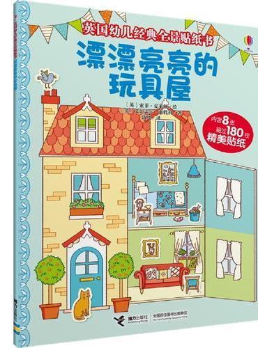 英国幼儿经典全景贴纸书·漂漂亮亮的玩具屋