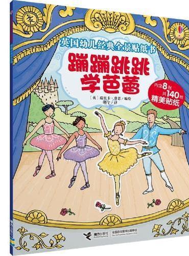 英国幼儿经典全景贴纸书·蹦蹦跳跳学芭蕾