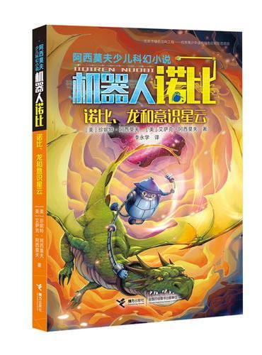 刘慈欣推荐:阿西莫夫少儿科幻小说·诺比、龙和意识星云
