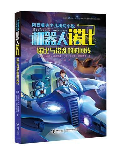 刘慈欣推荐:阿西莫夫少儿科幻小说·诺比与错乱的时间线