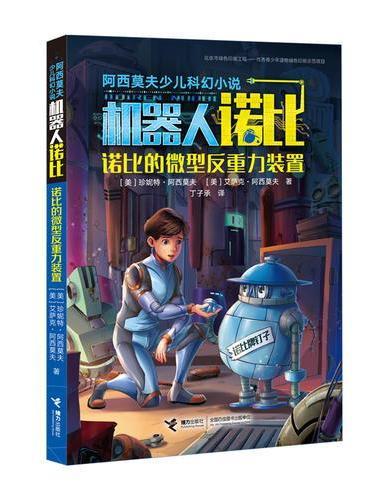 刘慈欣推荐:阿西莫夫少儿科幻小说·诺比的微型反重力装置