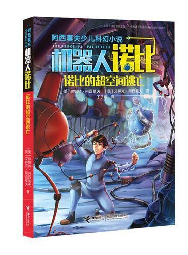刘慈欣推荐:阿西莫夫少儿科幻小说·诺比的超空间逃亡