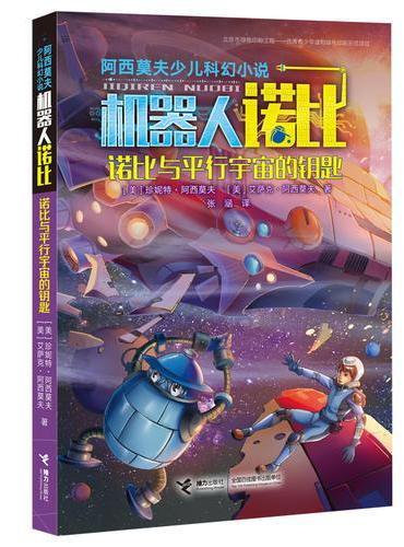 刘慈欣推荐:阿西莫夫少儿科幻小说·诺比与平行宇宙的钥匙