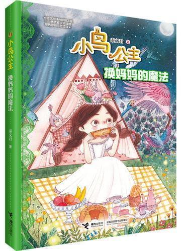 小鸟公主系列:换妈妈的魔法
