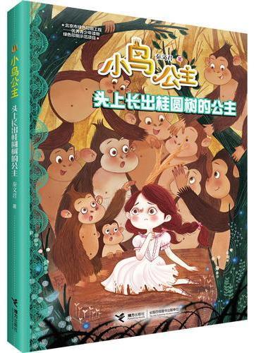小鸟公主系列:头上长出桂圆树的公主