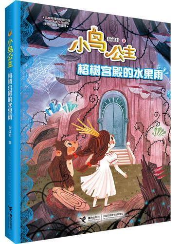小鸟公主系列:榕树宫殿的水果雨