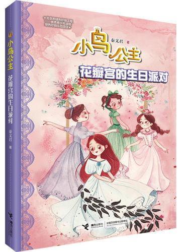 小鸟公主系列:花瓣宫的生日派对