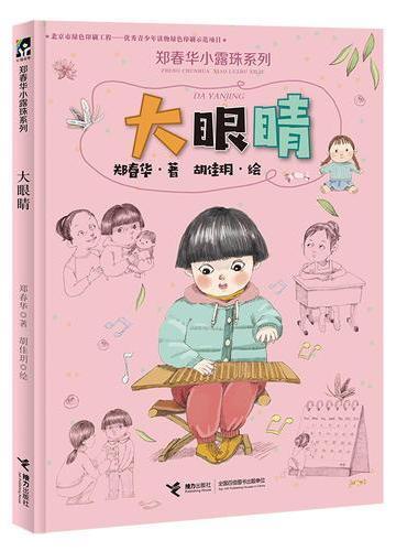 郑春华小露珠系列:大眼睛
