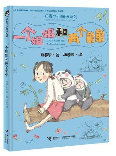 郑春华小露珠系列:一个姐姐和两个弟弟