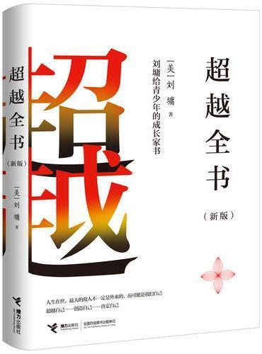 超越全书:刘墉给青少年的成长家书