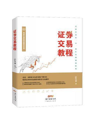证券交易教程