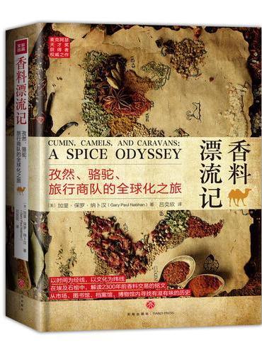 香料漂流记:孜然、骆驼、旅行商队的全球化之旅(从香料发展史看全球化进程)