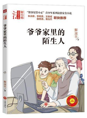 """""""智多星管小正""""青少年系列法治安全小说:爷爷家里的陌生人"""