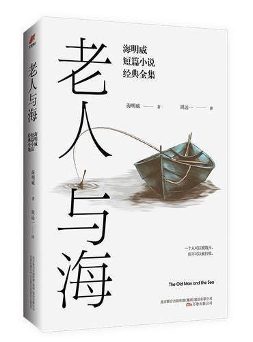 老人与海:海明威短篇小说经典全集