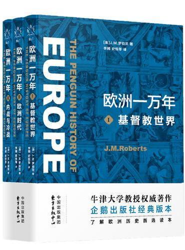 新知史丛书.欧洲一万年(全三册):Ⅰ基督教世界、Ⅱ欧洲时代、Ⅲ内战与冷战