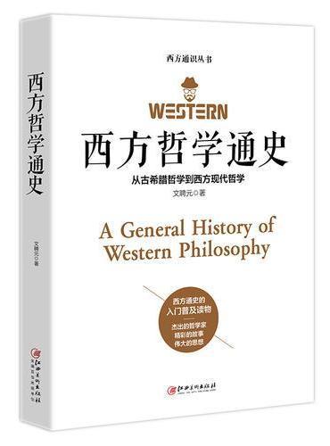 西方哲学通史—从古希腊哲学到西方现代哲学
