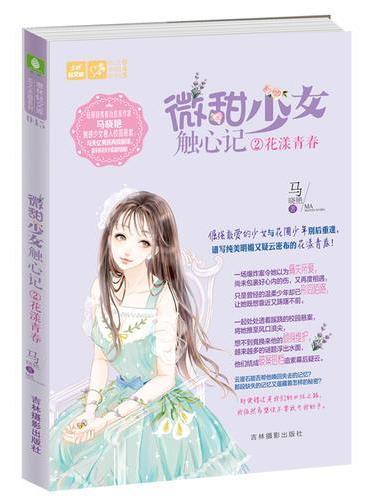 意林:轻文库恋之水晶系列45--微甜少女触心记2花漾青春