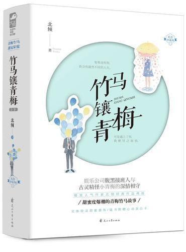 竹马镶青梅(全二册)2019年新版