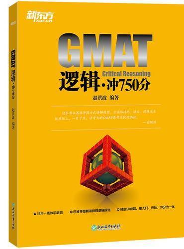 新东方  GMAT逻辑·冲750分