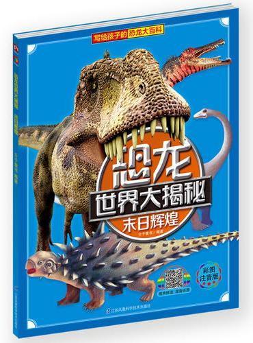恐龙世界大揭秘·末日辉煌